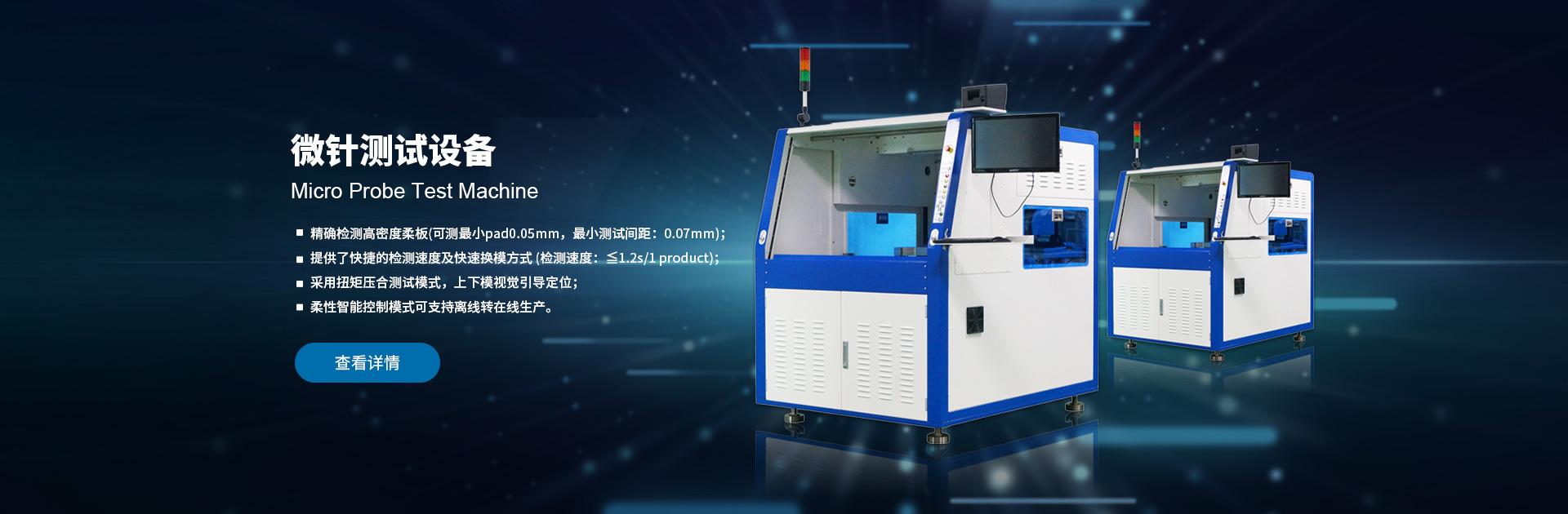 FPC微针自动化测试设备