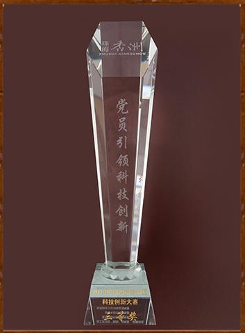 2015年珠海香洲区科技创新大赛三等奖