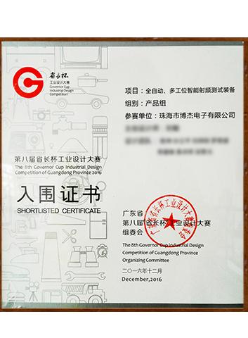 第八届省长杯工业设计大赛-入围证书
