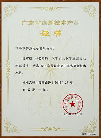 FCT嵌入ICT在线自动测试设备