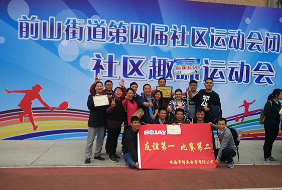 2016香洲区趣味运动会照片