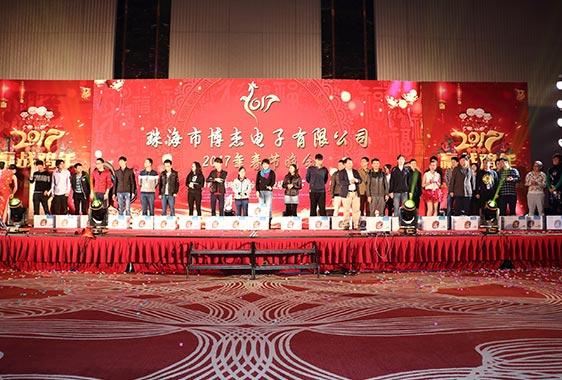 2017博杰年会