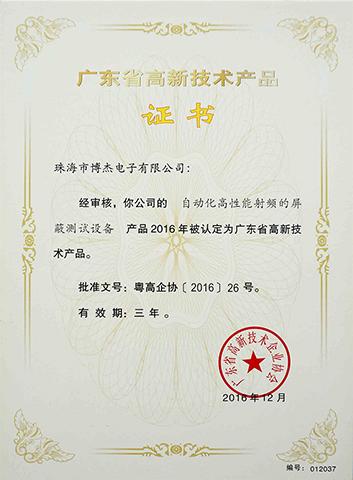 自动化高性能射频的屏蔽测试设备-广东省高新技术产品证书
