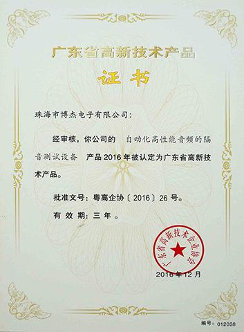 自动化高性能音频的隔音测试设备-广东省高新技术产品证书
