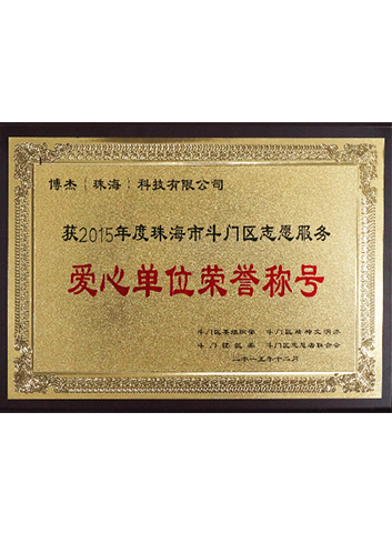 2015年爱心单位荣誉称号
