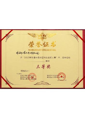 2015年珠海市香洲区科技创新大赛三等奖