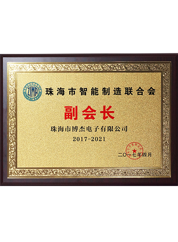 2017-2021珠海市智能制造联合会副会长