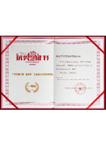 """广东省第八届""""省长杯""""工业设计大赛珠海赛区一等奖"""